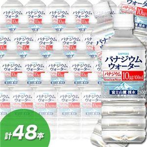 サッポロ飲料 富士山麓のバナジウムウォーター 500ml×48本