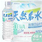 【在庫処分特価】ブルボン DEWA 出羽三山の水 48本
