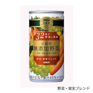 小岩井無添加野菜 32種野菜と果実 90本