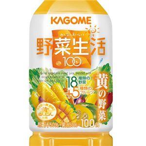 野菜生活100 930g 黄の野菜 12本セット