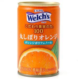まとめ買いウェルチ 60本 丸しぼりオレンジ