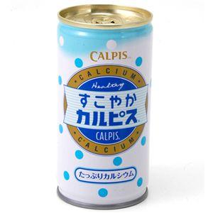 すこやかカルピスまとめ買い 60本 プレーン(たっぷりカルシウム)