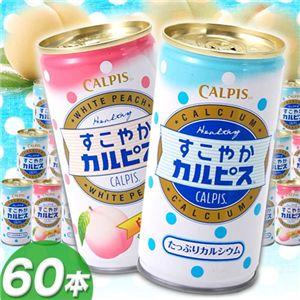 すこやかカルピスまとめ買い 60本 白桃(食物繊維入り)