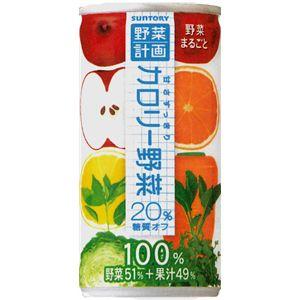 サントリーフーズ 野菜カロリー計画 190g缶 60本