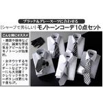 モノトーン系!タイトフィット形態安定ワイシャツ&ネクタイ10点セット サイズM/84 SET50227+10423