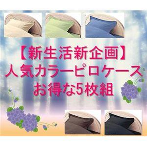 【新生活新企画】ピロケース お得な5色組