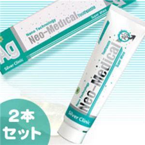 ネオG-1 シルバートゥースペースト 【2本セット】