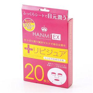 NEWハンミマスクEX【3箱セット(計60枚)】