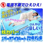 【アウトラスト使用】スペースアイスシートひえひえ 枕カバー