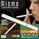 新感覚!話題の電子たばこ!『mismo(ミスモ)スターターキット』
