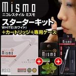 【スペシャルセット】mismo(ミスモ)  ホワイト(スターターキット×ミントカートリッジ3箱×専用ケースブラック)