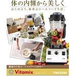 VitaMix(バイタミックス) TNC5200 レッド