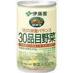 伊藤園 30品目野菜 160g*30本
