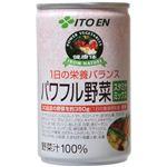 伊藤園 パワフル野菜 160g*30本