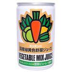 ミリオンの国産緑黄色野菜ジュース(30本入)