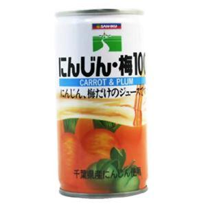 三育 にんじん・梅100%ジュース 195g×30本
