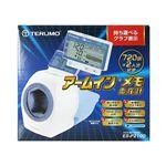 テルモ 電子血圧計 アームイン・メモ ES-P2100