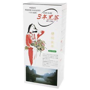 黒麹発酵 3年黒茶(ティーバッグタイプ) 3g×25包