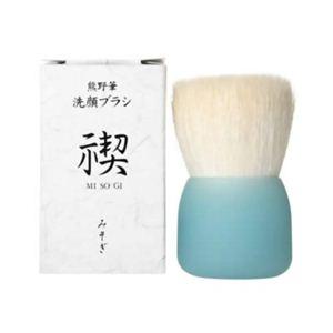 熊野筆 洗顔ブラシ 禊(みそぎ)