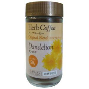 生活の木 Herb coffee タンポポ インスタント オリジナルブレンド 50g