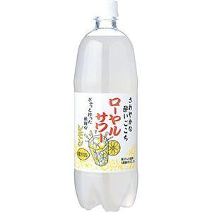 【ケース販売】ローヤルサワー レモン 1L×12本