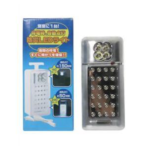防災LEDライト