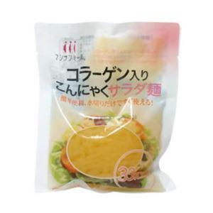 コラーゲン入りこんにゃくサラダ麺 10食セット