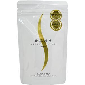 国産ダイエットプーアール茶 茶流痩々 5g×10パック