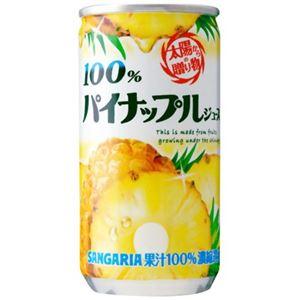 パイナップルジュース100% 190g×30本入