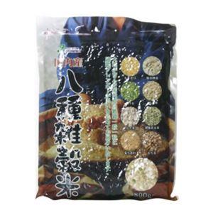 国内産 八種雑穀米(黒千石入り) 800g