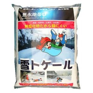 雪トケール(無氷地帯U) 5kg