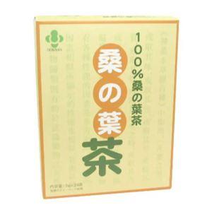 ドナシス 桑の葉茶
