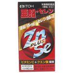 亜鉛+セレン 120粒 【3セット】