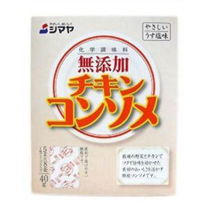 無添加 チキンコンソメ 5g×8袋【12セット】