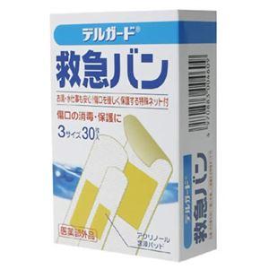 デルガード 救急バン半透明 3サイズ30枚 【4セット】