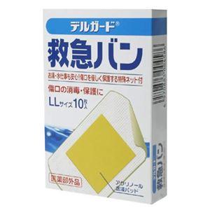 デルガード 救急バン半透明 LLサイズ10枚 【4セット】