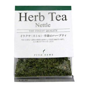 イラクサ(ネトル茶) 季節のハーブティー 15g【4セット】