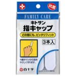 FC 指キャップ 3本入 【8セット】