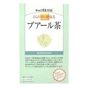 おらが村の健康茶 プアール茶 【4セット】