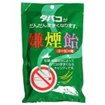 嫌煙飴コーヒー味 15粒 【2セット】