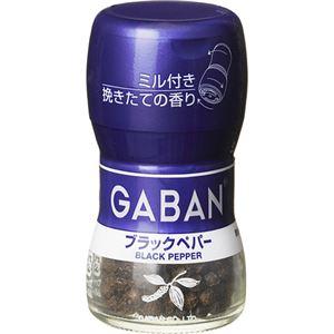 ギャバン ブラックペパー 20g ミル付き【6セット】