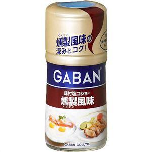 ギャバン ペッパー 味付塩コショー 燻製風味 84g【10セット】