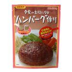 日本食研 夕食の主役になるハンバーグ作り 90g 【14セット】