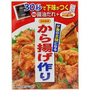 日本食研 夕食の主役になるから揚げ作り。 128g 【14セット】