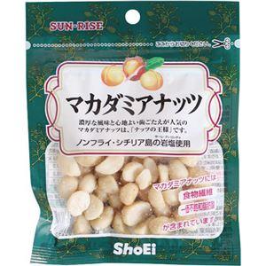 サンライズ 直火焙煎 マカダミアナッツ 35g【15セット】