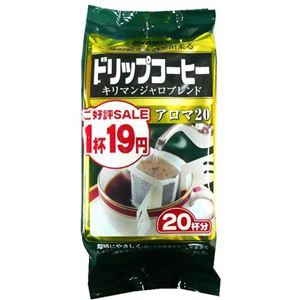 アバンス ドリップコーヒー アロマ20 キリマンジャロブレンド 20袋【7セット】