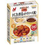 カロリーナビ かじきと野菜のトマトソース風セット 【2セット】