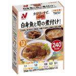 カロリーナビ  白身魚と筍の煮付けセット 【2セット】