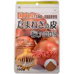 国内産たまねぎの皮粉末100% 100g 【3セット】