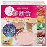 プチ断食 ファスティングダイエットベーシック 15食入 【3セット】
